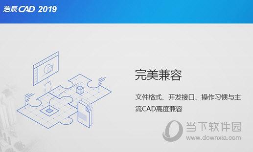 浩辰CAD2019许可码生成器