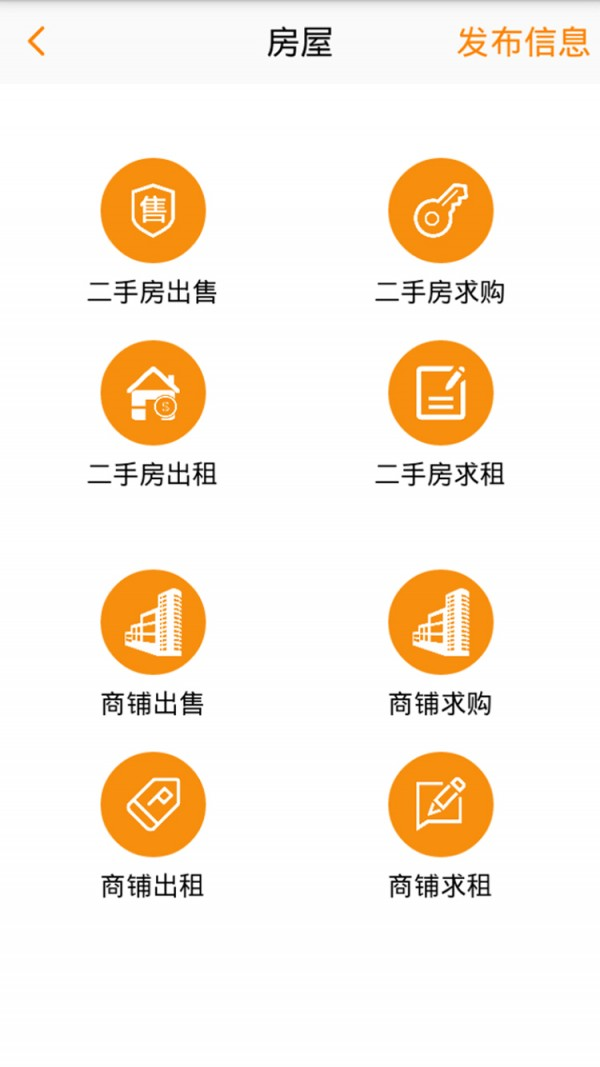 同城汇China V0.1.84 安卓版截图3