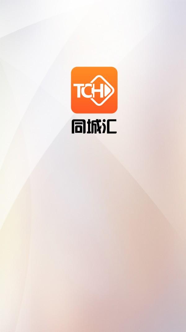 同城汇China V0.1.84 安卓版截图1