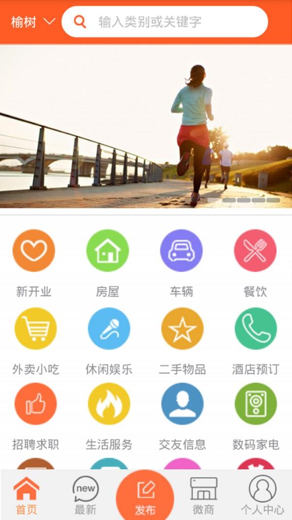 同城汇China V0.1.84 安卓版截图2