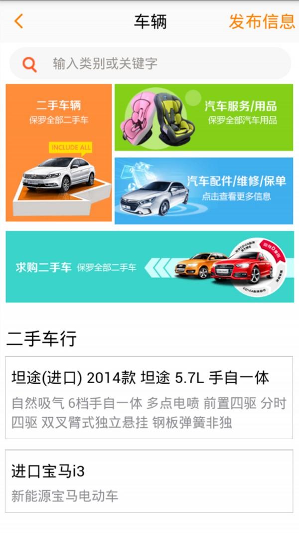 同城汇China V0.1.84 安卓版截图4