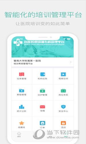 名医传世iOS版