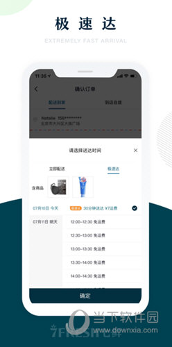7FRESH生鲜超市app