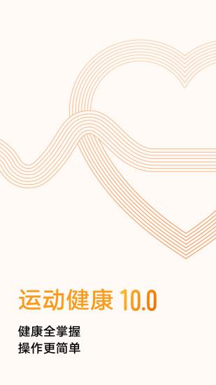 华为运动健康 V10.0.1.521 安卓版截图1
