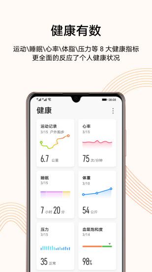 华为运动健康 V10.0.1.521 安卓版截图2