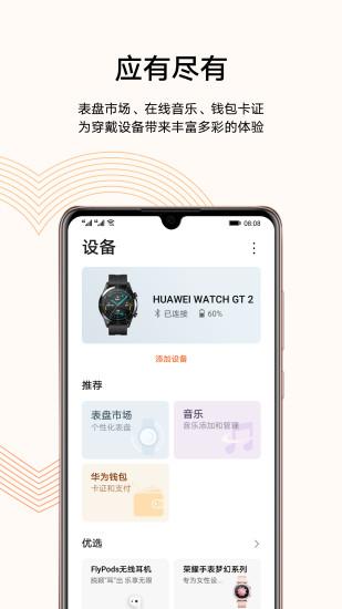 华为运动健康 V10.0.1.521 安卓版截图5