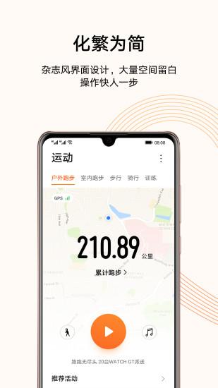 华为运动健康 V10.0.1.521 安卓版截图4