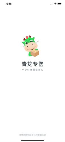 青龙专送 V2.4.0 安卓版截图4