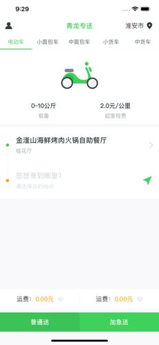 青龙专送 V2.4.0 安卓版截图3