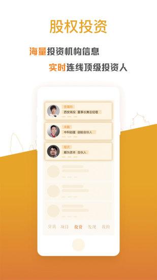 西安创业 V1.0.5 安卓版截图3