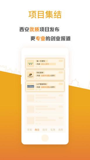西安创业 V1.0.5 安卓版截图2