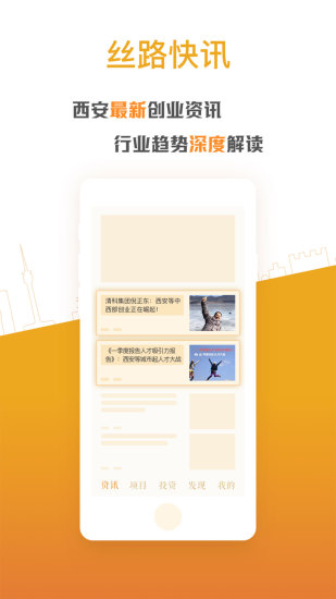 西安创业 V1.0.5 安卓版截图1