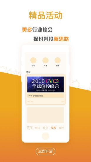 西安创业 V1.0.5 安卓版截图4