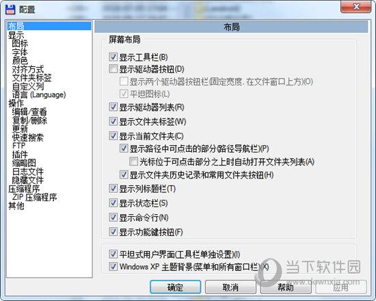 TotalCmd 8.5破解版