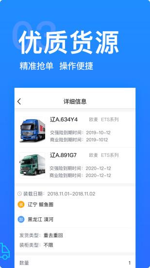 车船宝 V2.2.0 安卓版截图4
