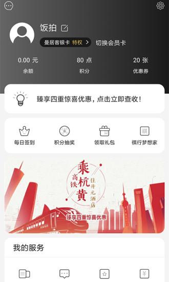 开元商祺会 V7.2.0 安卓版截图2