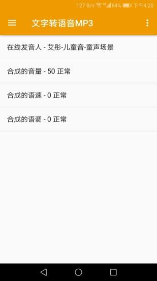 文字转语音MP3 V2.3.6 安卓版截图3