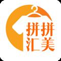 拼拼汇美 V2.0.9 安卓版