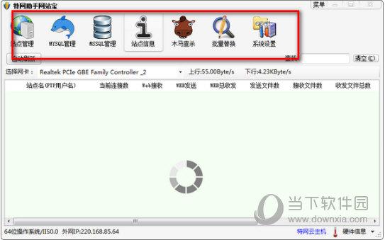 通过上方的功能模块可以轻松的管理网站