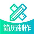 简历制作 V1.0.10 安卓版