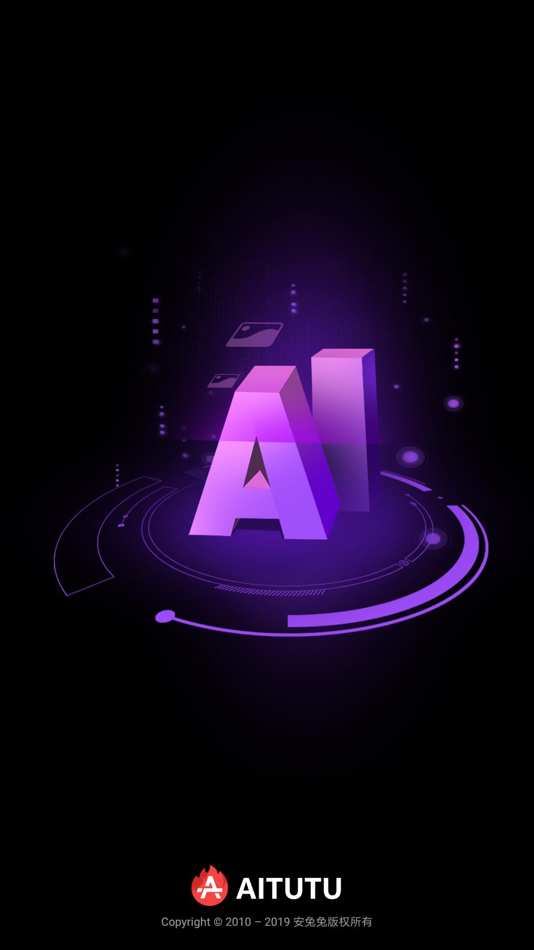 安兔兔AI评测 V1.1.2-OB 安卓版截图1