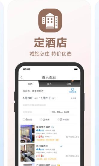 百乐外卖 V3.5 安卓版截图2