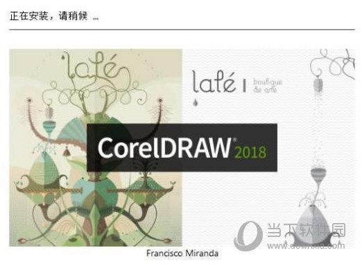 CorelDRAW Graphics Suite2018注册机