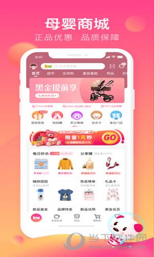 孩子王iOS版