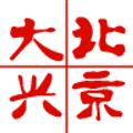 北京大兴 V1.0.4 安卓版