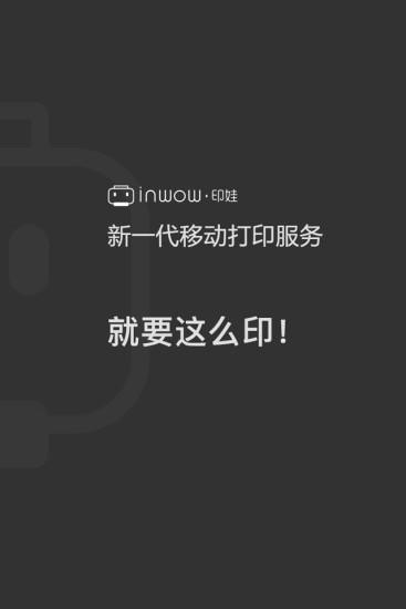 印娃 V2.1.12 安卓版截图1