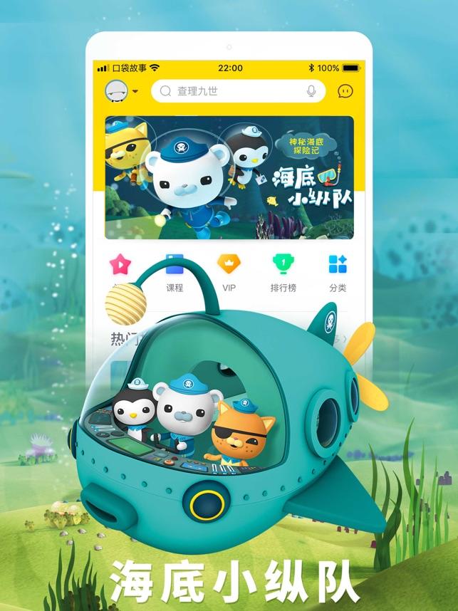 口袋故事HD V5.2.1128010 安卓版截图3