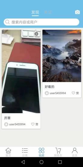 众龘乐购 V1.1 安卓版截图3