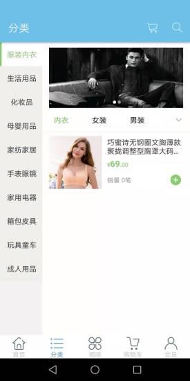 众龘乐购 V1.1 安卓版截图2