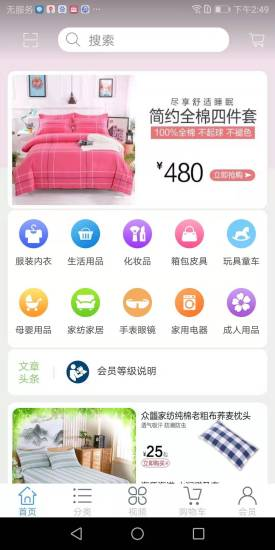 众龘乐购 V1.1 安卓版截图1