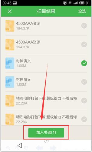 百度阅读APP扫描结果界面