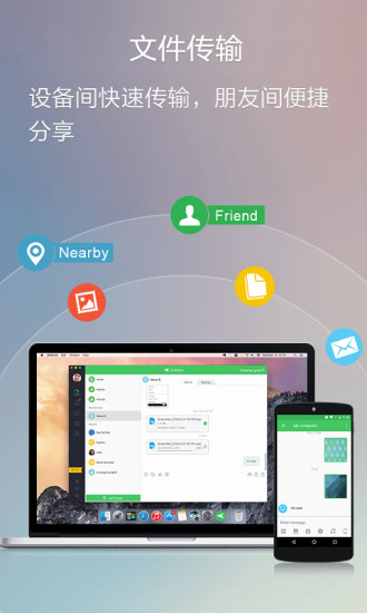 AirDroid(安卓设备管理器) V4.2.4.7 安卓版截图1
