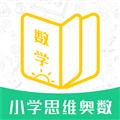 小学思维奥数APP V1.1.9 安卓版
