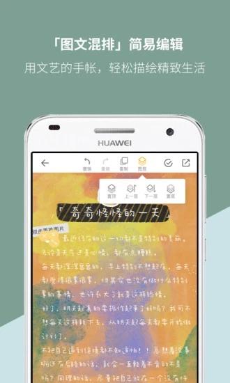 Mori手帐去水印破解版 V4.2.6 安卓版截图1