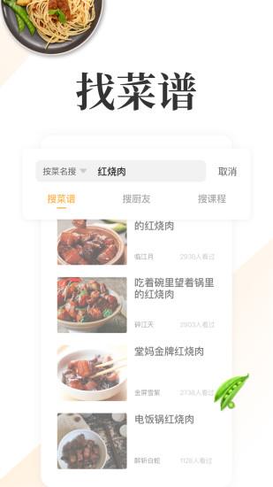 网上厨房 V15.8.3 安卓版截图1