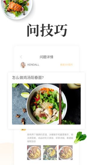 网上厨房 V15.8.3 安卓版截图5