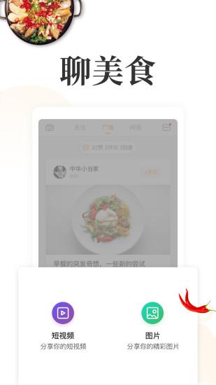 网上厨房 V15.8.3 安卓版截图4