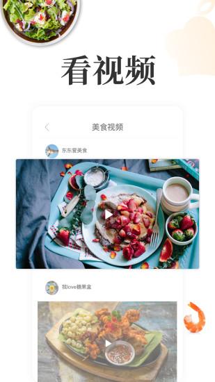 网上厨房 V15.8.3 安卓版截图2
