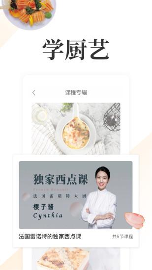 网上厨房 V15.8.3 安卓版截图3