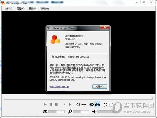 StereoscopicPlayer2.5注册版