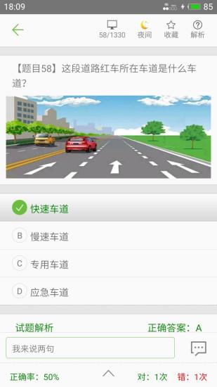 驾校驾考科目一 V3.1.1 安卓版截图2