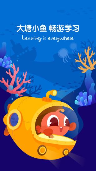 大塘小鱼 V2.6.4 安卓版截图1