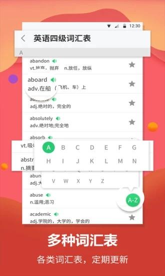 英语翻译官 V1.0.6 安卓版截图1