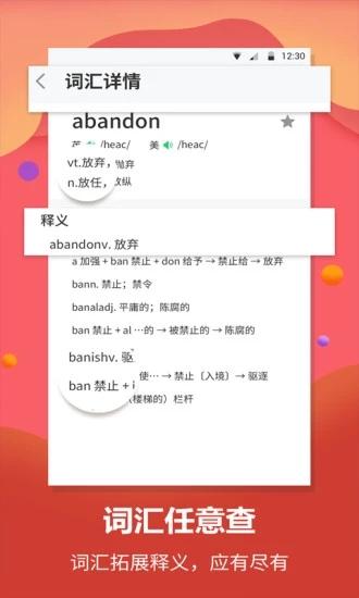 英语翻译官 V1.0.6 安卓版截图2