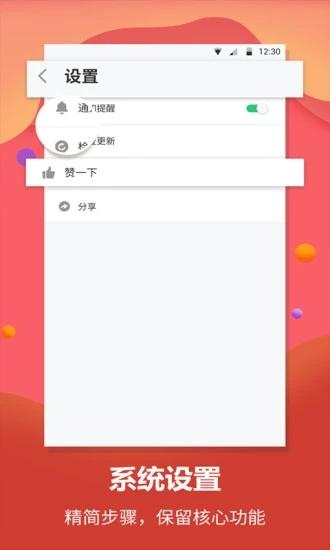 英语翻译官 V1.0.6 安卓版截图3