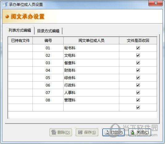 文迪公文与档案管理系统3.8破解版